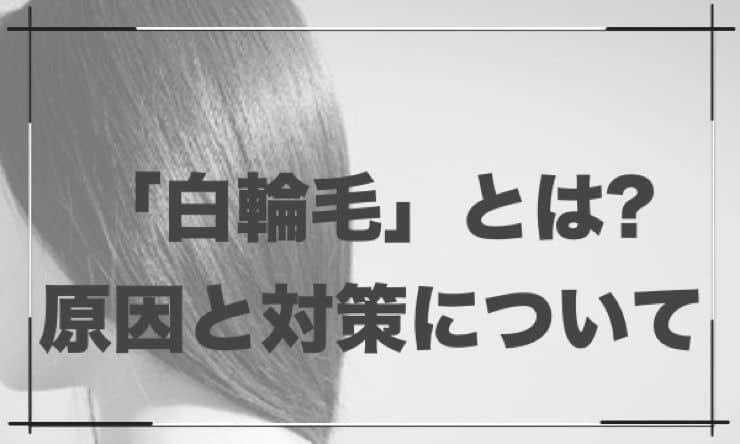 美容師が「白輪毛(はくりんもう)」の原因と予防対策を解説