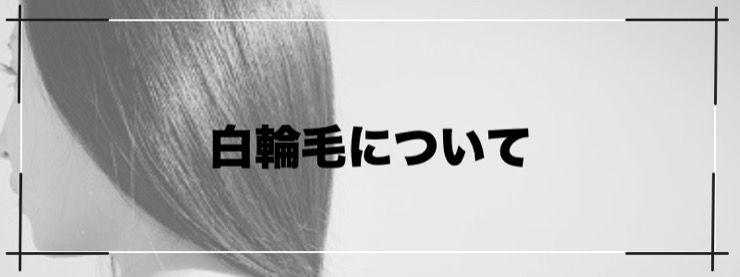 白輪毛の原因