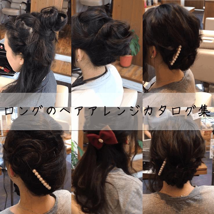 ロングヘア×簡単アレンジ|超簡単にかわいい♪ロングヘアの「セルフまとめ髪6選」