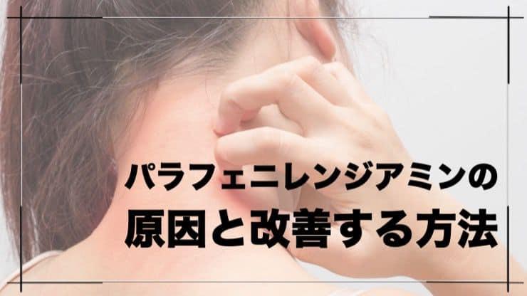 【パラフェニレンジアミン】美容師が教える「カラーアレルギー」の原因と対策