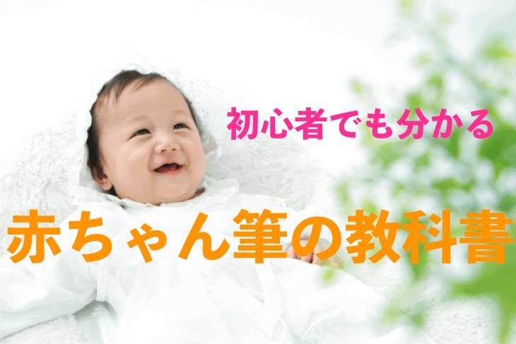 赤ちゃんの筆の作り方|美容師が教える初心者にも分かる注意点