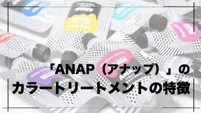 【ANAP(アナップ)】高スペックな「カラートリートメント」を美容師が解説