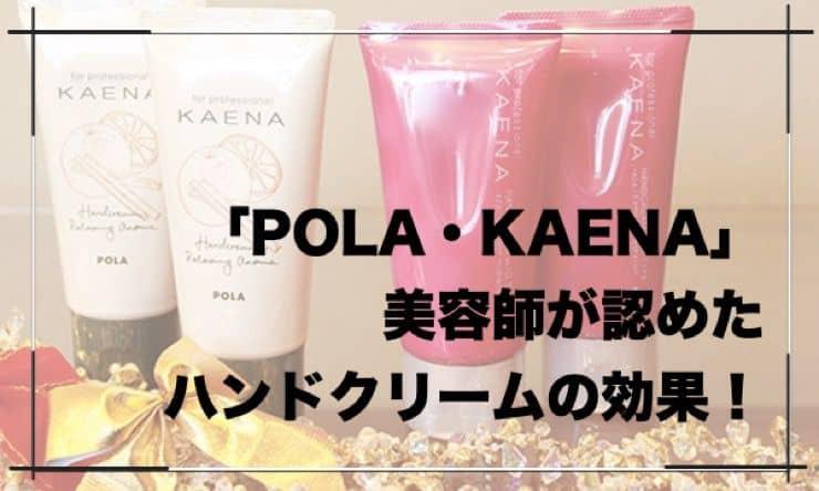 【POLA・KAENA】美容師が認めたカエナのハンドクリームの効果!