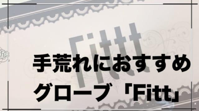 【Fitt(フィット)】手荒れに悩まれる美容師に「最強のグローブ」