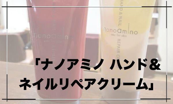 美容師がおすすめするハンドクリーム「ナノアミノ ハンド&ネイルリペアクリーム」