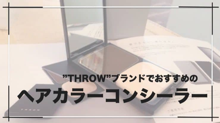 【THROWヘアカラーコンシーラー】美容師が白髪隠しのファンデーションタイプをガチレビュー!