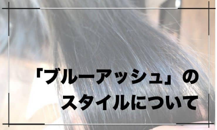 【保存版】超絶キレイな「ブルーアッシュカラー」のスタイルについて