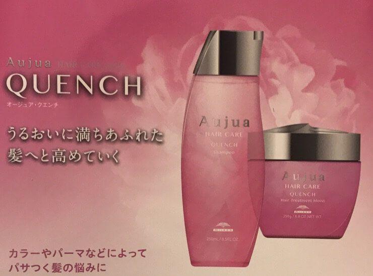 「クエンチ」のシャンプー&トリートメント&洗い流さないトリートメントを美容師が解説!