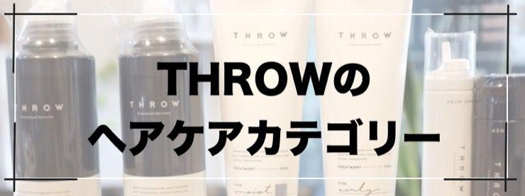 「THROW」のヘアケアカテゴリーについて