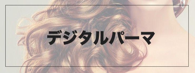 【パーマの種類解説】「コールドパーマ」「デジタルパーマ」「エアウェーブ」を美容師が解説!