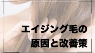 【エイジングヘア改善】美容師が教えるエイジング毛の原因や対策まとめ