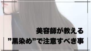 【セルフカラーの黒染めには注意】美容師が教えるヘアカラーを美容室でおすすめする理由