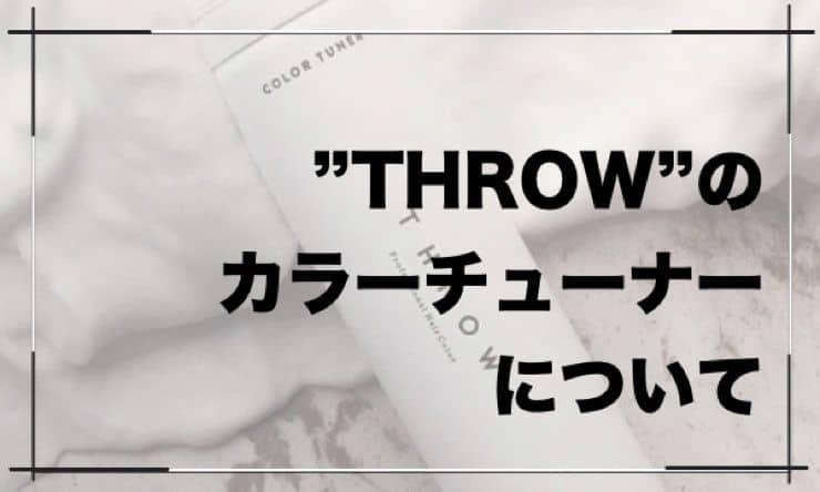 【スロウ カラーチューナー】ヘアカラー直後に使えるチューニングケアトリートメントがおすすめ!