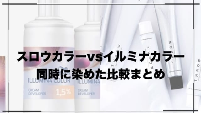 【スロウカラーvsイルミナカラー最強比較】美容師が同時に染めた比較まとめ