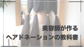 【ヘアドネーションの教科書】美容師が教える長さ・条件・方法・切り方の全まとめ