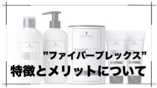 【FIBREPLEX(ファイバープレックス) 】傷ませないブリーチを美容師が徹底解説