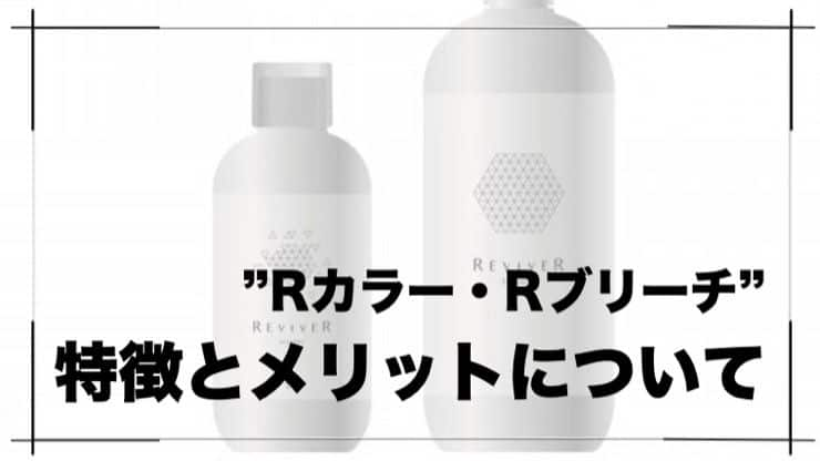 【Rカラー・Rブリーチ】美容師がダメージレスブリーチの『Rシリーズ』の特徴を解説