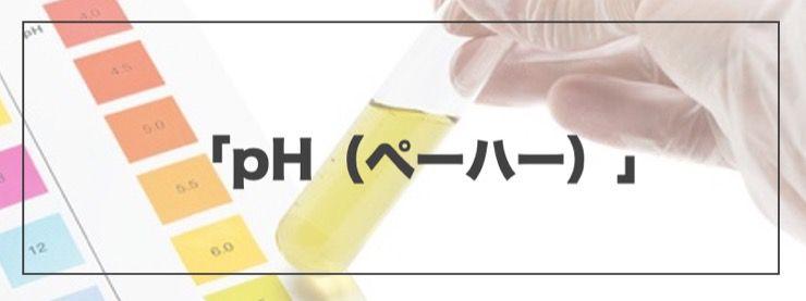 pH(ペーハー)について