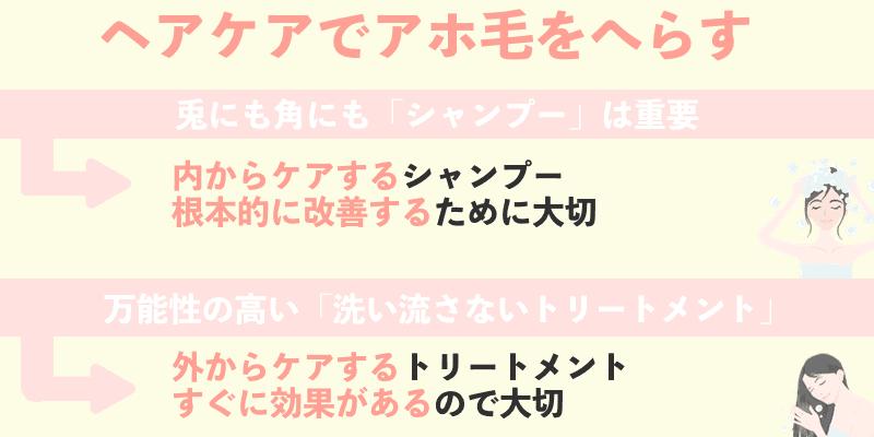 【アホ毛対策10選】美容師が教える「直す・抑える」対策まとめ
