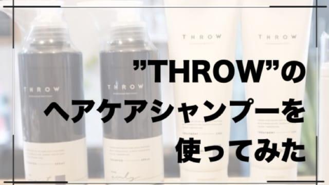【THROWヘアケアシャンプー】ヘアカラーとの最強の組合せのスロウのシャンプーを徹底解説!