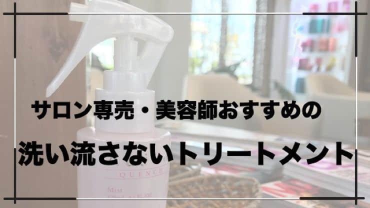 【洗い流さないトリートメントランキング】美容師が選ぶ美容院・サロン専売「50選」