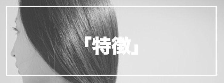 人種による髪の「特徴」について