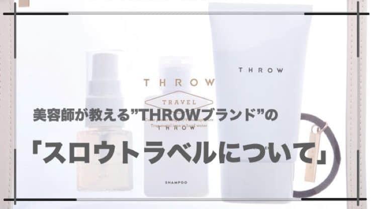 【スロウトラベルセット】THROWブランドから旅行にピッタリな「ヘアケアセット」が登場【美容師解説】