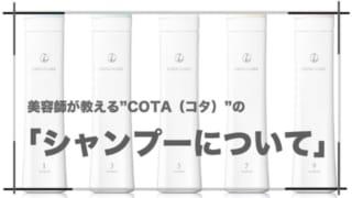 【COTA(コタ)シャンプー】美容師が教える「iCARE(アイケア)」の選び方