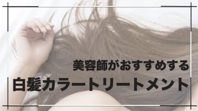 【白髪染めトリートメント】美容師がおすすめするカラーランキング【5選】