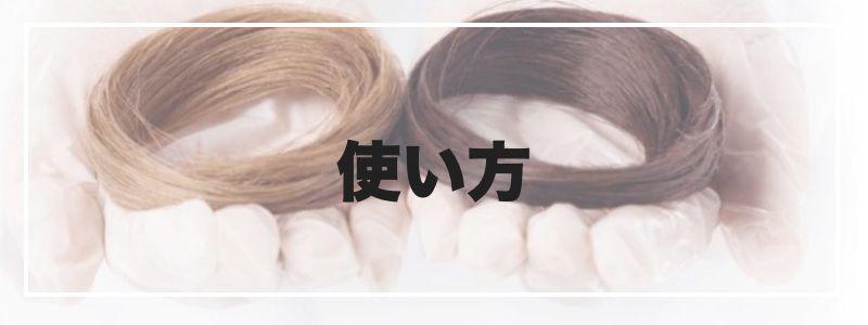 白髪染めカラートリートメントの使い方
