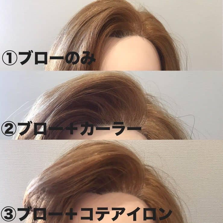 かきあげ前髪の仕上がり比較