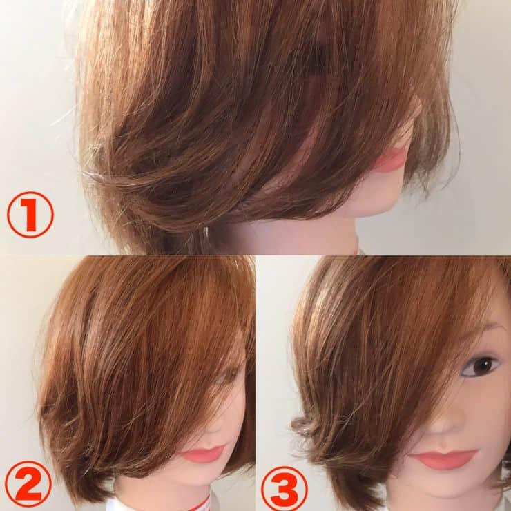 カーラーで上手く「流し前髪」をつくる方法