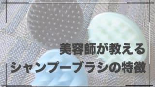 【シャンプーブラシとは?】美容師が教えるシャンプーブラシの「特徴」について