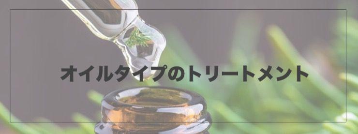 【保存版】洗い流さない「ヘアオイル」のトリートメントランキング【7選】