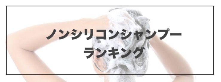 美容師が選ぶ『ノンシリコンシャンプーランキング』