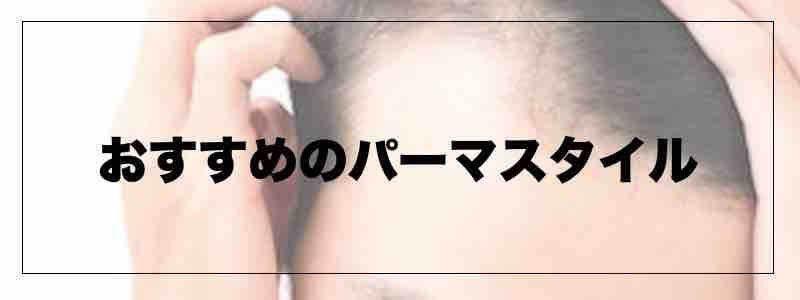 【薄毛におすすめのパーマ】美容師が「薄毛に悩むメンズ」に分かりやすく解説!!