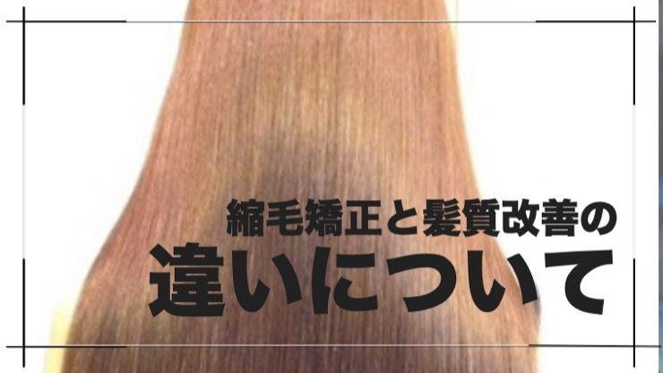 美容師が「縮毛矯正」と「髪質改善」の違いについて解説