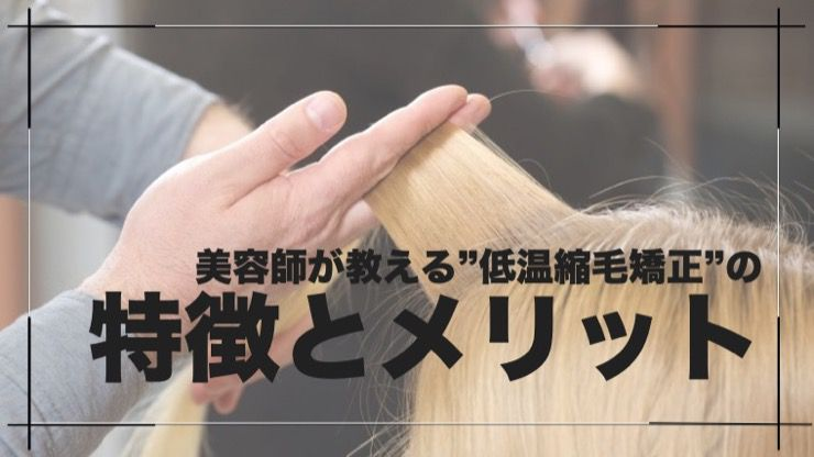 """【低温ストレート】美容師が教える""""低温矯正""""の特徴やメリットの解説"""