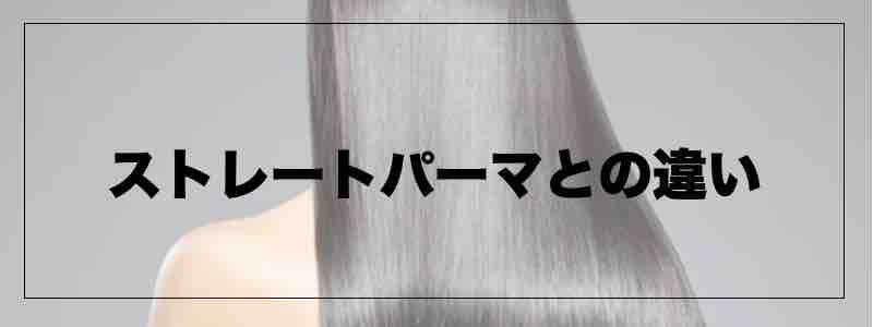 【縮毛矯正とストレートパーマの違い】美容師が教えるそれぞれの特徴とメリット