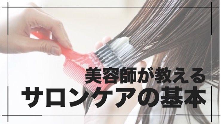 【美容室のトリートメントとは?】美容師が教えるサロンケアの「特徴」や「効果」など基本情報