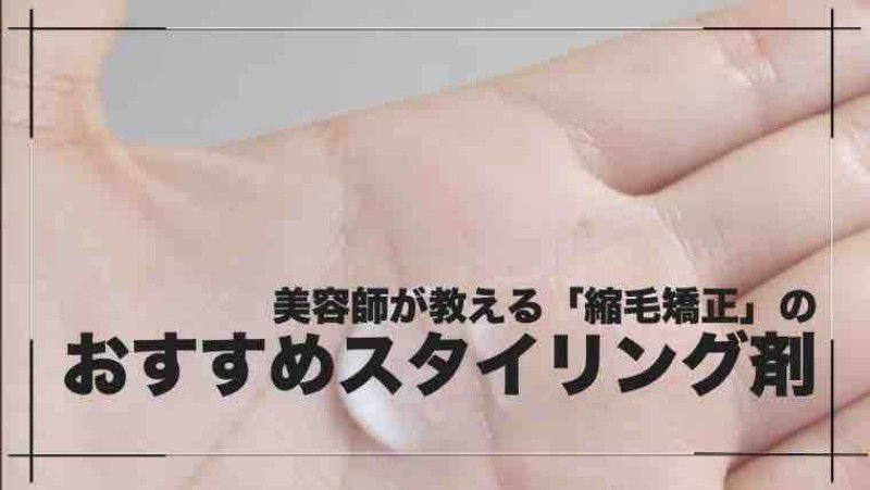 【縮毛矯正におすすめのワックス&スプレー】美容師が教えるワックスアイテム
