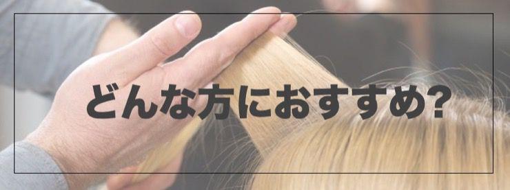 【低温縮毛矯正について】美容師が教える低温矯正の特徴やメリットの解説