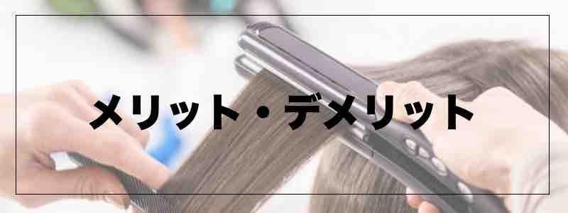 【初めての縮毛矯正】美容師が教える「縮毛矯正」の基本のこと