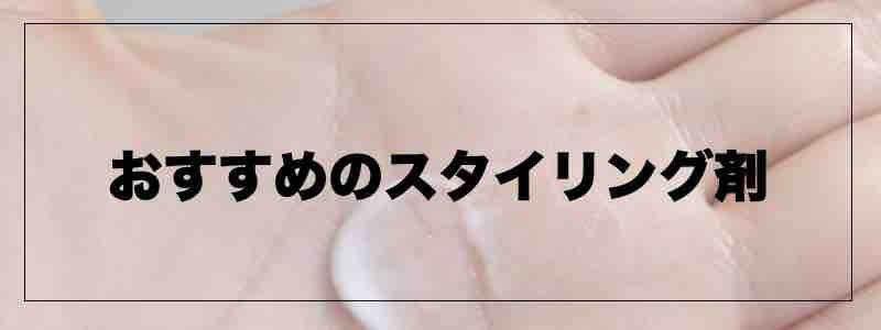 【縮毛矯正におすすめのスタイリング剤】美容師が教えるワックスアイテム