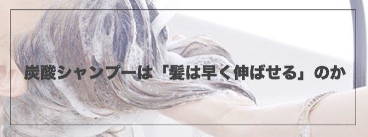 炭酸シャンプーを使い続けると髪は早く伸びるのか?